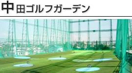 中田ゴルフガーデン